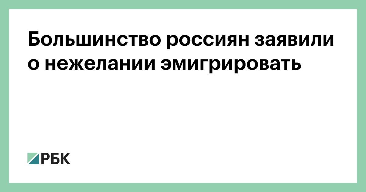 Большинство россиян заявили о нежелании эмигрировать