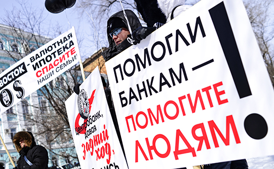 Всероссийская акция валютных заемщиков. Архивное фото