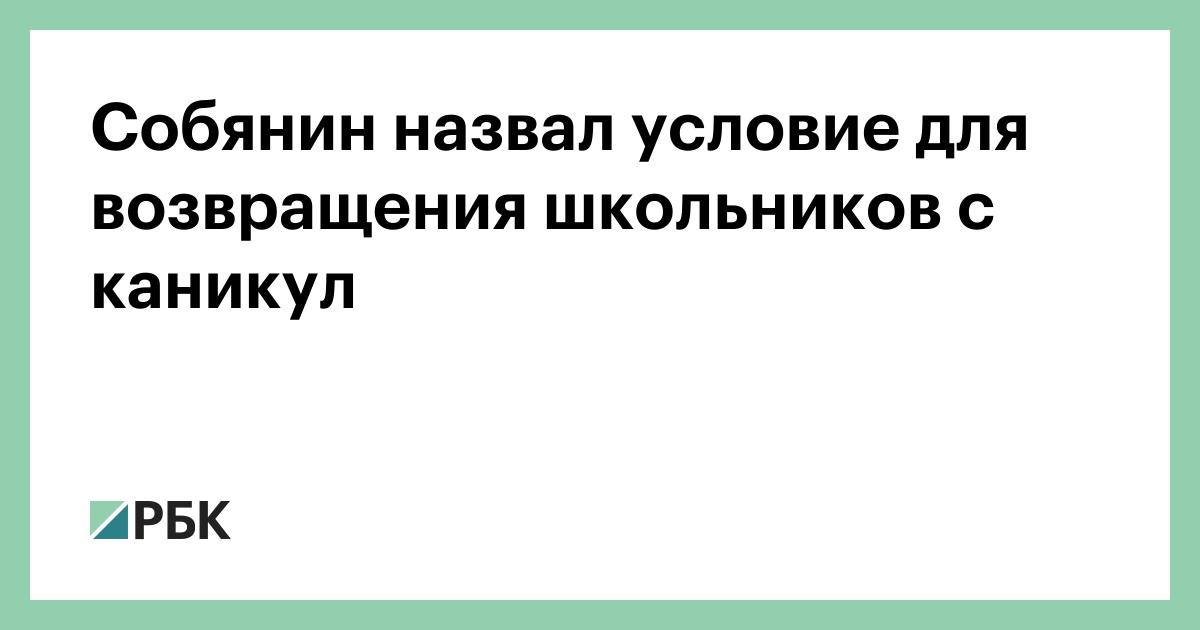 Собянин назвал условие для возвращения школьников с каникул