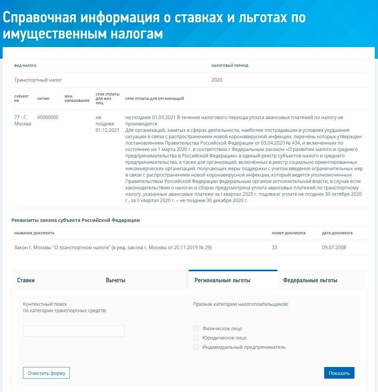 """<p>Узнать перечень льгот в своем регионе можно с помощью соответствующей вкладки <a href=""""https://www.nalog.ru/rn77/service/tax/"""">справочного сервиса ФНС</a>.</p>"""