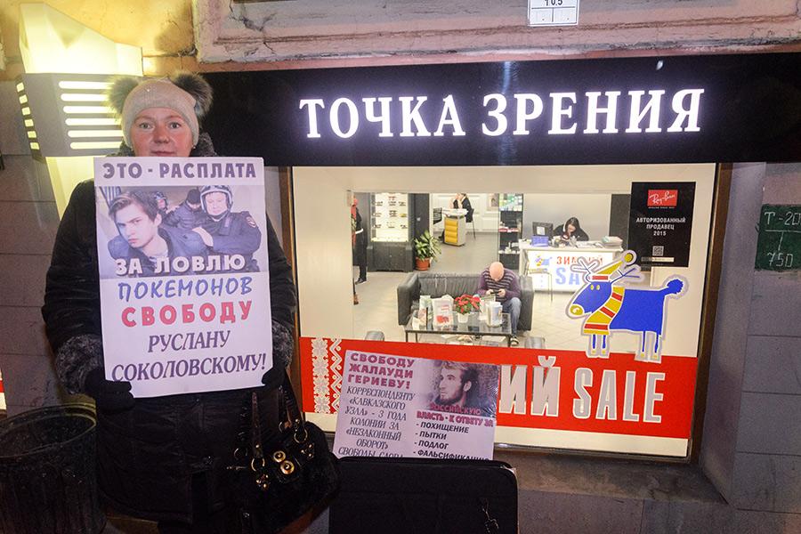 Одиночный пикет в поддержку политзаключенных России на Невском проспекте. 6 февраля 2017