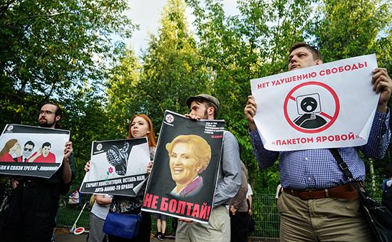 Митинг против «закона Яровой» вМоскве, 27 июля 2016 года