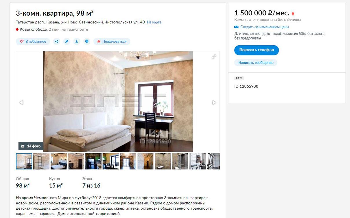 На время чемпионата за 1,5 млн руб. в месяц можно арендовать жилье Казани в доме в непосредственной близости от «Татнефть Арены». Квартира на три комнаты имеет площадь 98 кв. м