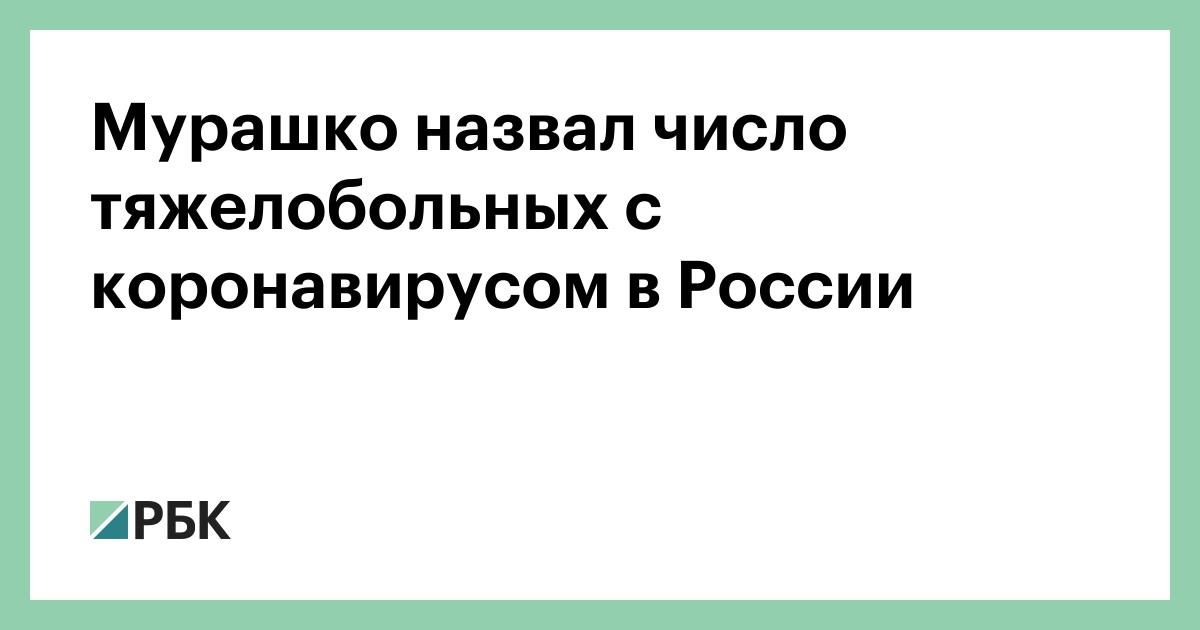 Мурашко назвал число тяжелобольных с коронавирусом в России