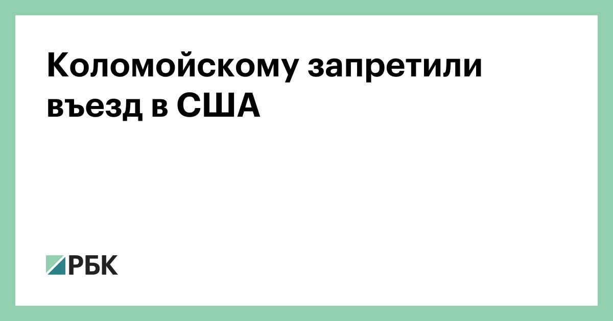 Коломойскому запретили въезд в США