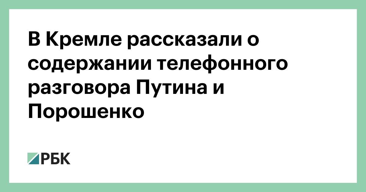 В Кремле рассказали о содержании телефонного разговора Путина и Порошенко :: Политика :: РБК - ElkNews.ru