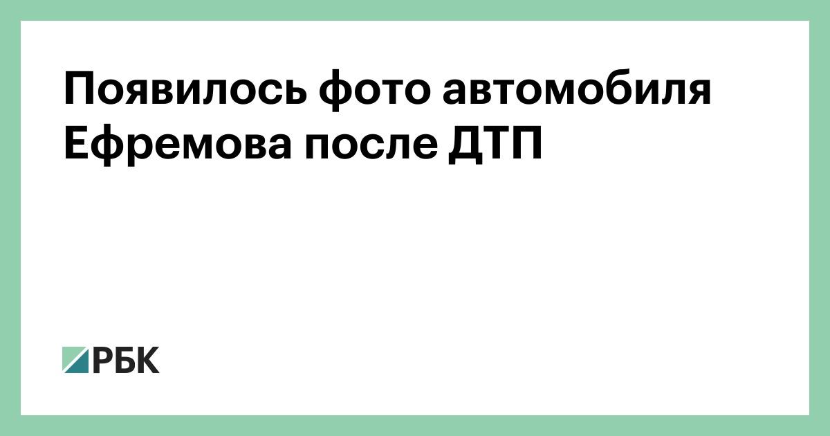 Появилось фото автомобиля Ефремова после ДТП