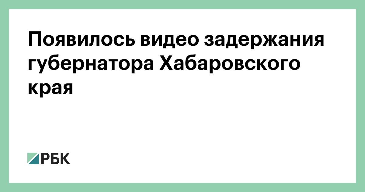 Появилось видео задержания губернатора Хабаровского края
