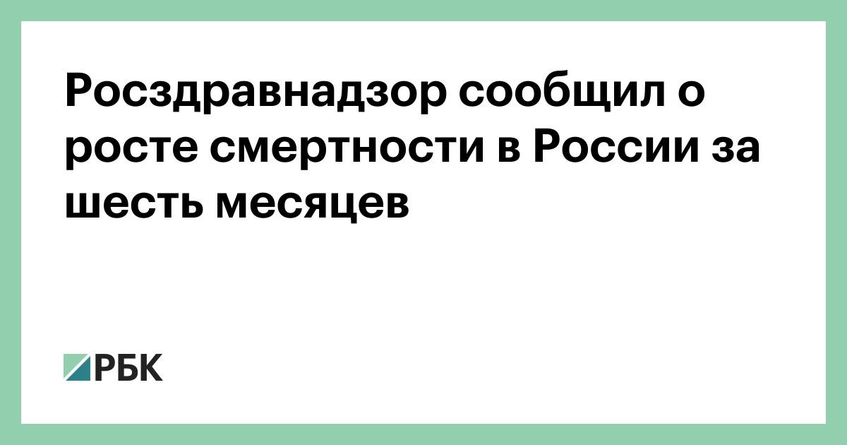 Росздравнадзор сообщил о росте смертности в России за шесть месяцев