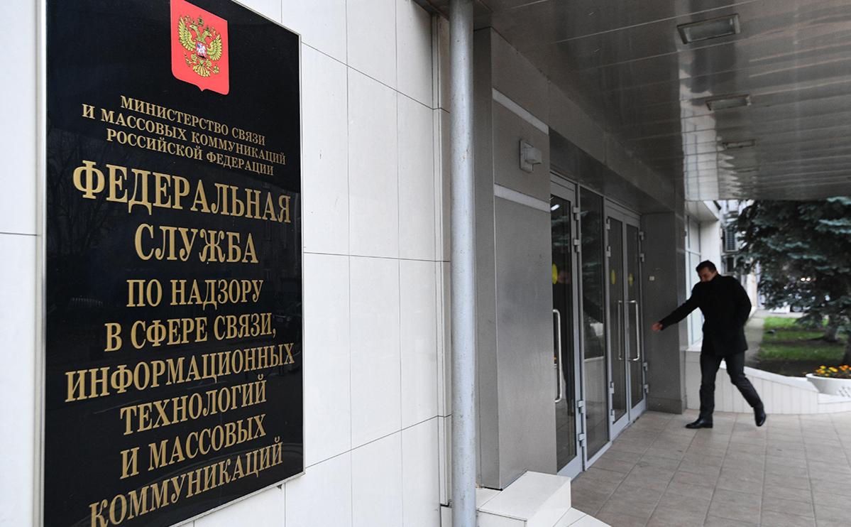 Вывеска на здании Федеральной службы по надзору в сфере связи, информационных технологий и массовых коммуникаций (Роскомнадзора) в Москве