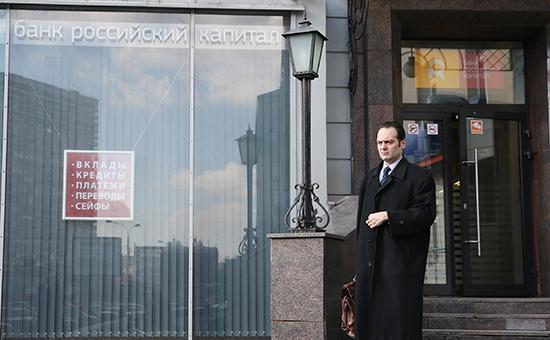 Отделение банка «Российский капитал»