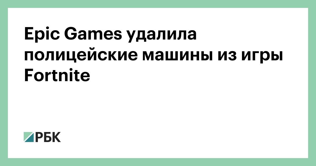 Epic Games удалила полицейские машины из игры Fortnite