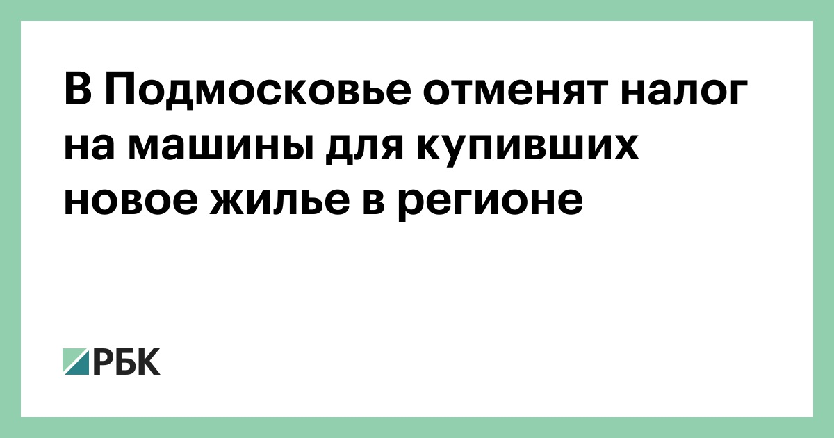 В Подмосковье отменят налог на машины для купивших новое жилье в регионе