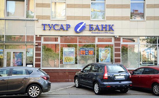 Отделение Тусар Банка
