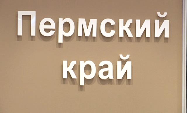Объем инвестиций в МФЦ в Березниках оценивается в 1,1 млрд руб.