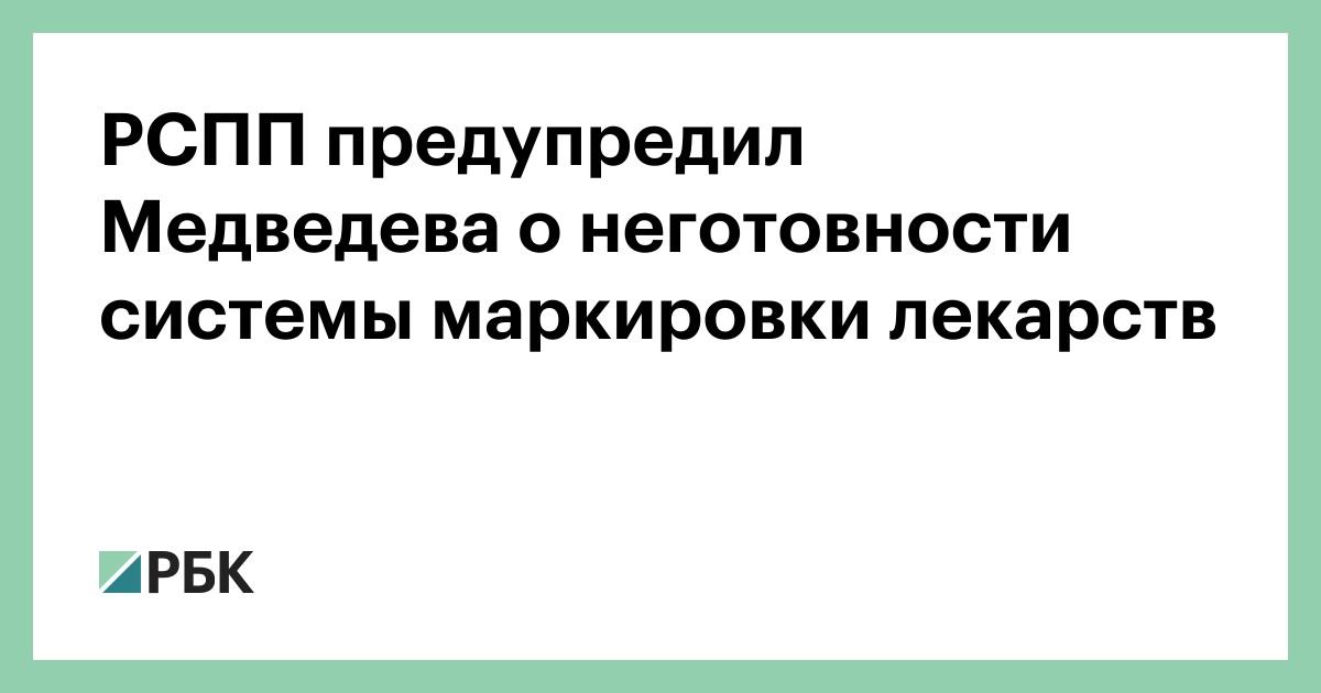 РСПП предупредил Медведева о неготовности системы маркировки лекарств