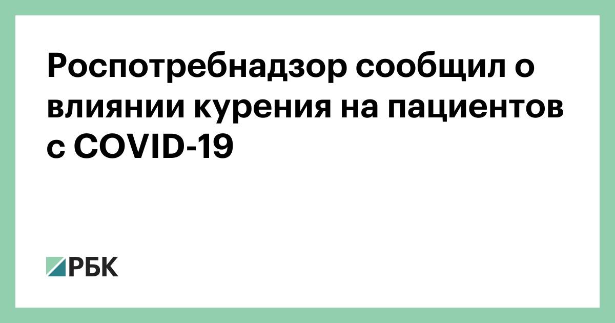 Роспотребнадзор сообщил о влиянии курения на пациентов с COVID-19
