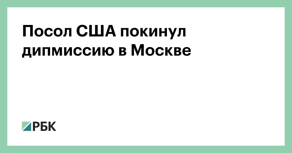 Посол США оставил дипмиссию в Москве :: Политика :: РБК