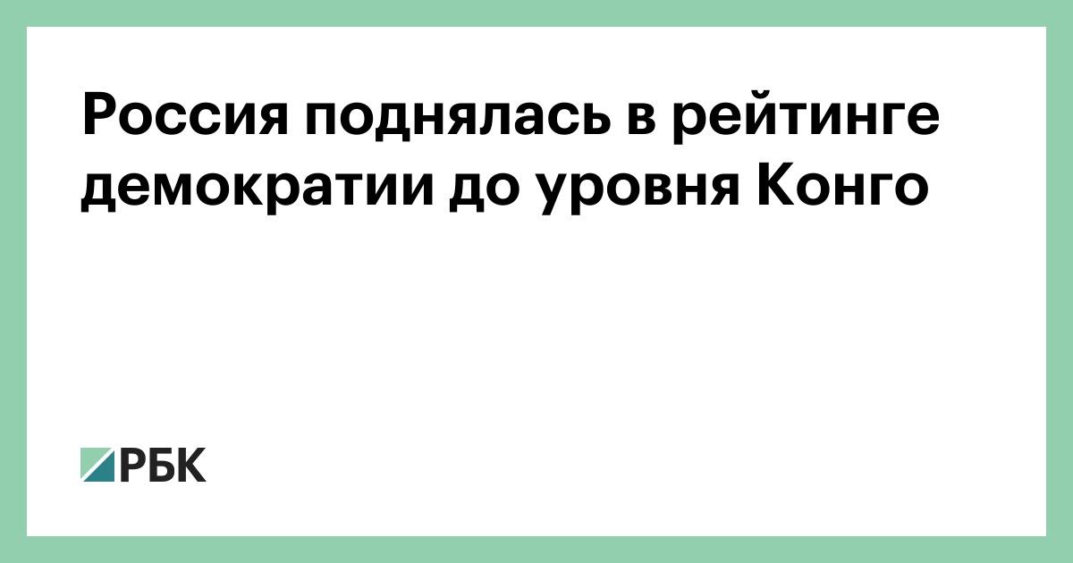 россия заняла 134 место в рейтинге демократии