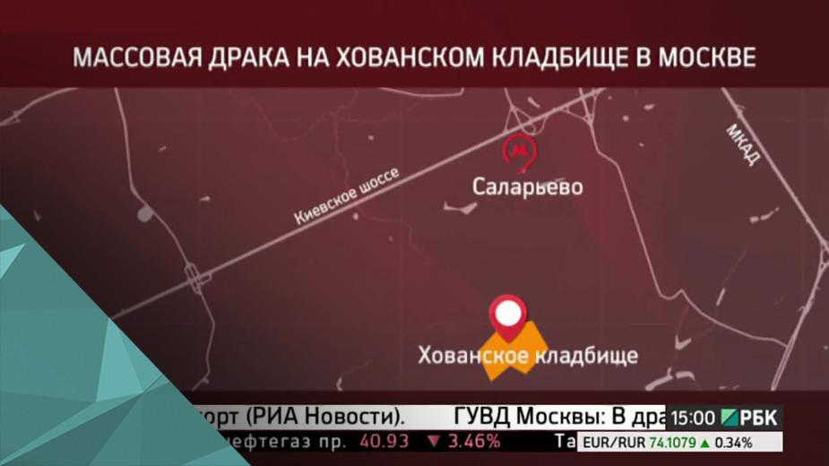 На Хованском кладбище в Москве произошла массовая драка
