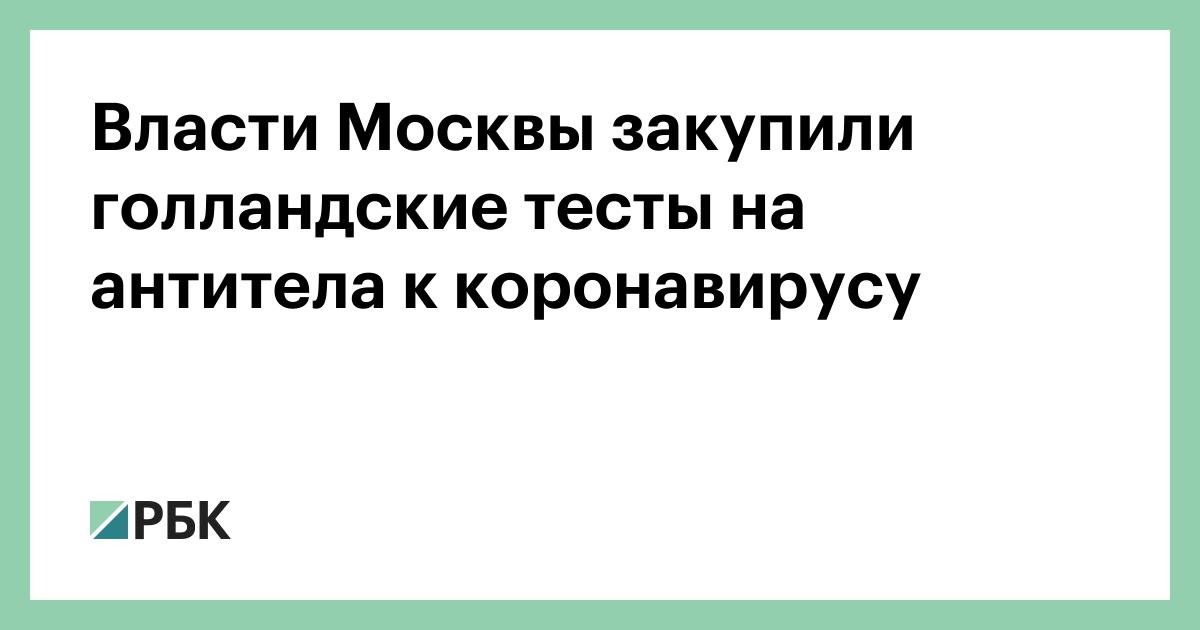 Власти Москвы закупили голландские тесты на антитела к коронавирусу