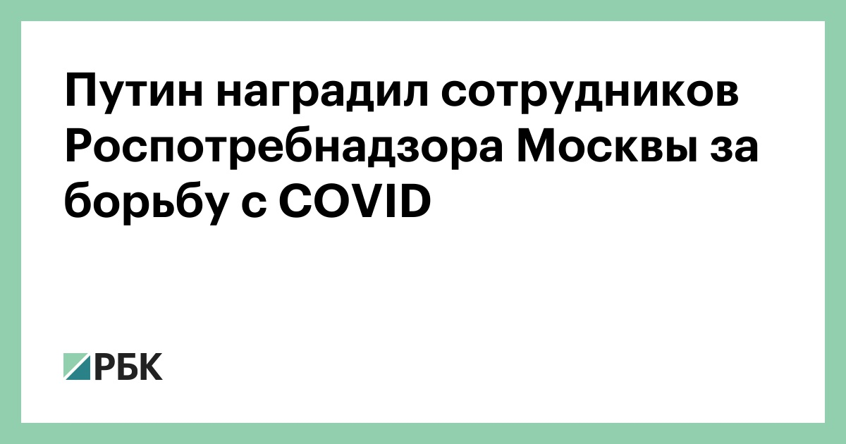 Путин наградил сотрудников Роспотребнадзора Москвы за борьбу с COVID