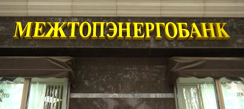 Агентство по страхованию вкладов назначило дату начала выплат вкладчикам пао «межтопэнергобанка».