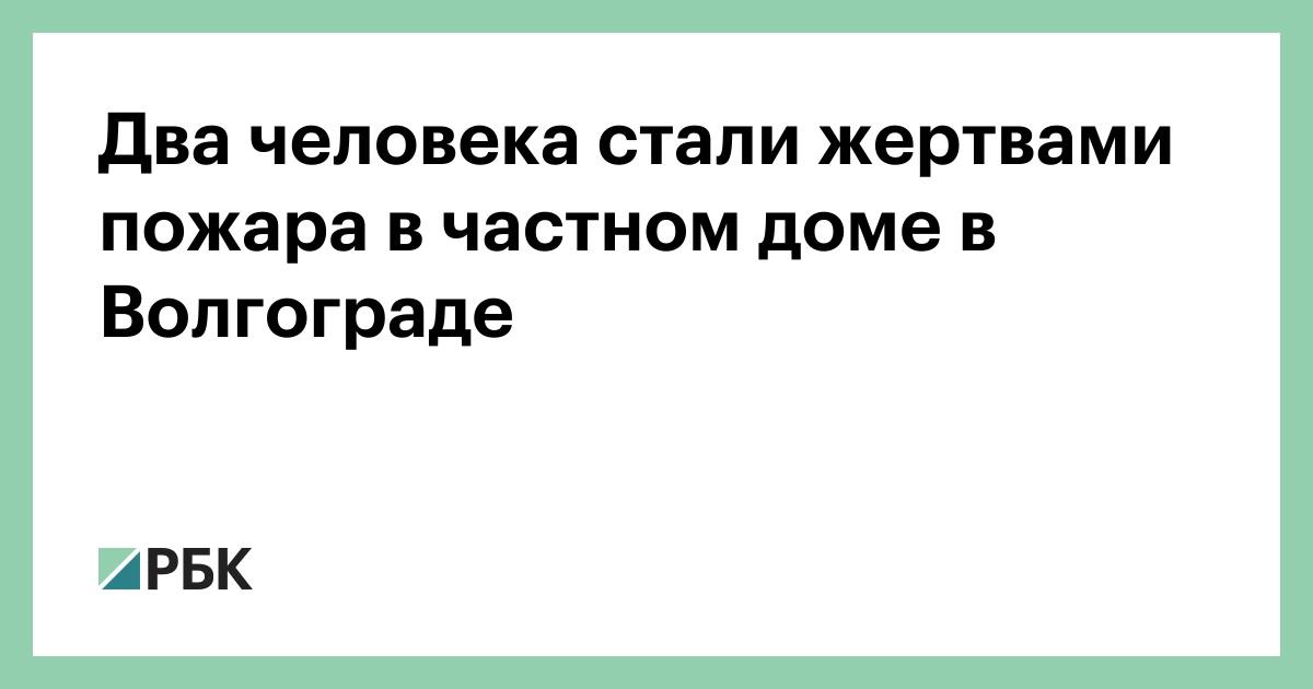 Два человека стали жертвами пожара в частном доме в Волгограде