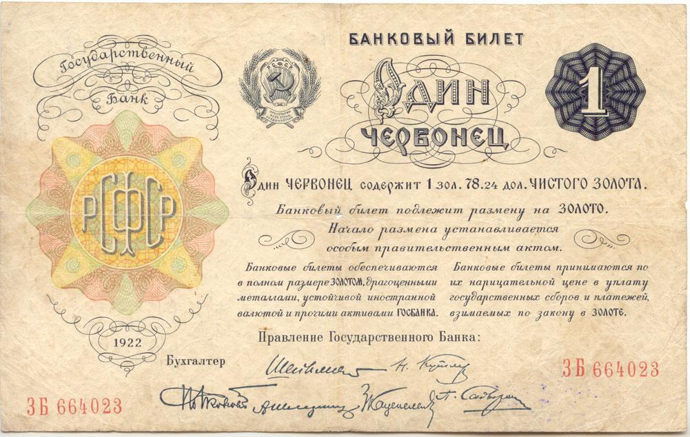 Червонец 1922 года. Отсканирован Антоном Китайцевым