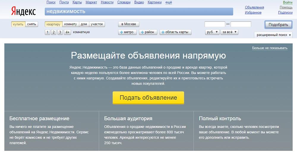 По оценкам экспертов, сайты-классифайды могут потерять 30-90% трафика с Яндекса