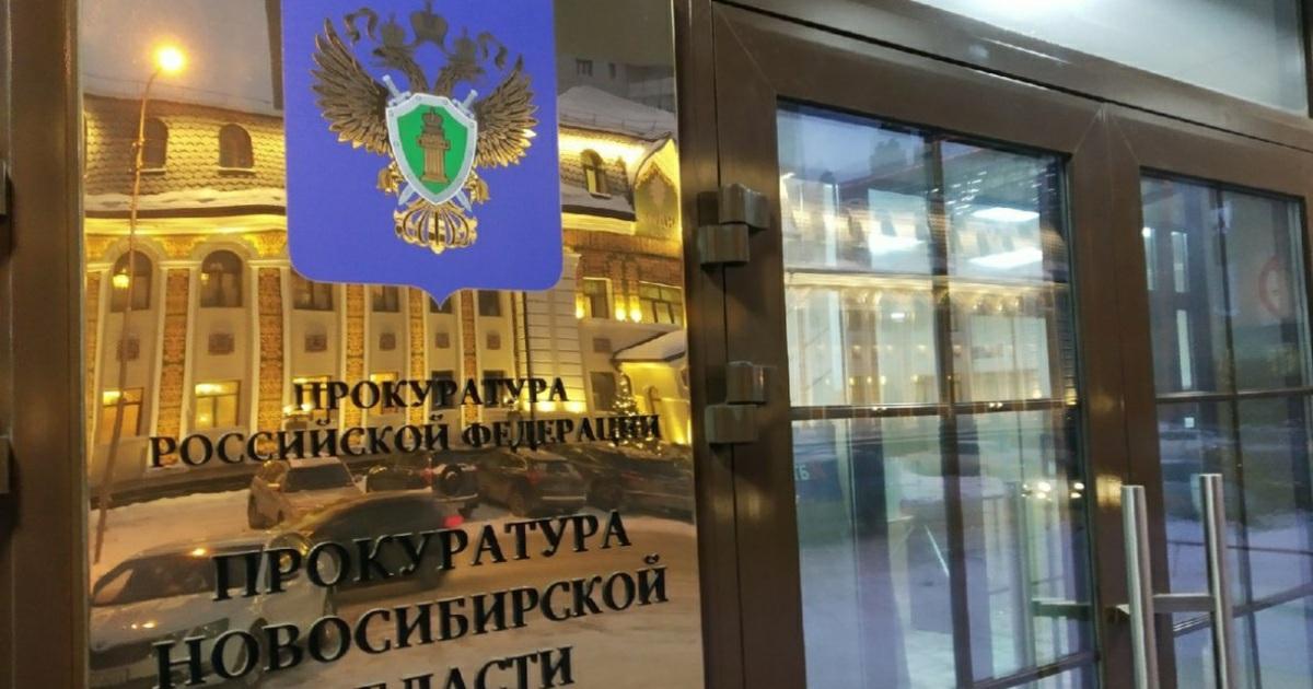 В Новосибирской области снизился рост преступности ...