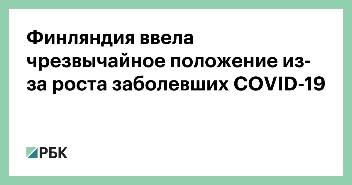 Финляндия ввела чрезвычайное положение из-за роста заболевших COVID-19
