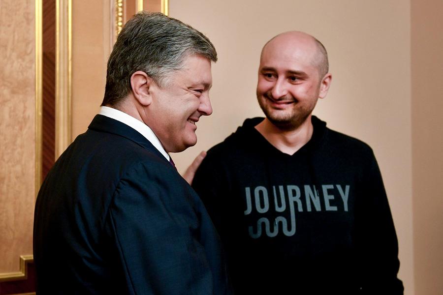 Петр Порошенко и Аркадий Бабченко (слева направо)