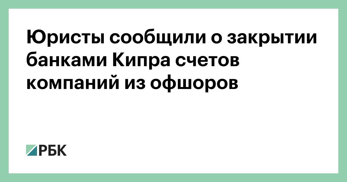 Юристы сообщили о закрытии банками Кипра счетов компаний из офшоров