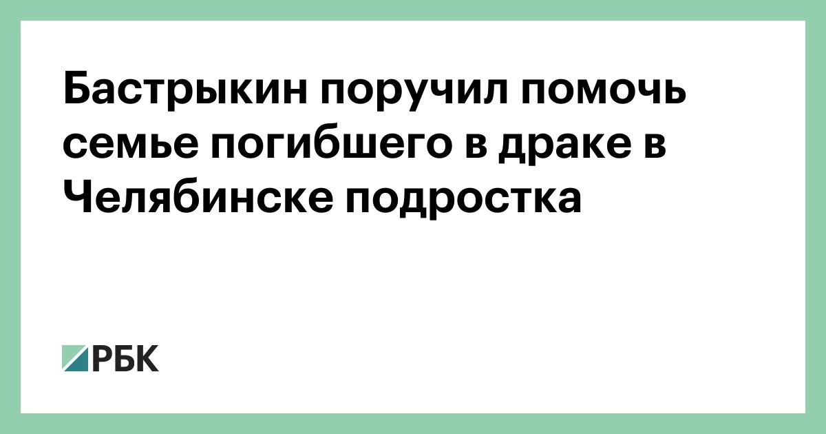 Бастрыкин поручил помочь семье погибшего в драке в Челябинске подростка