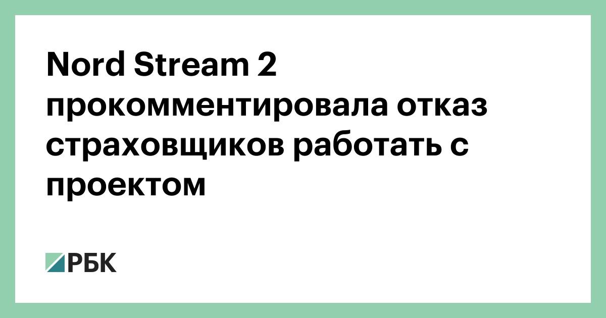 Nord Stream 2 прокомментировала отказ страховщиков работать с проектом