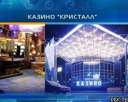 Приостановлена работа казино кристалл работа казино игровые автоматы