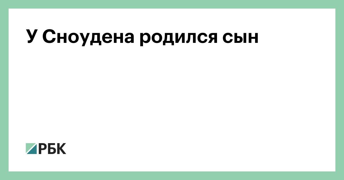 В Сноудена родился сын :: Общество :: РБК