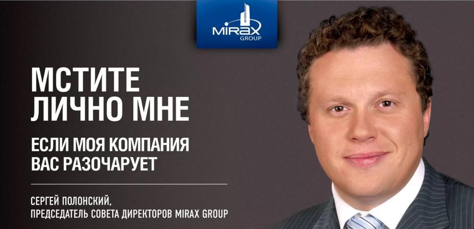 «Мстите лично мне, если моя компания вас разочарует». (Рекламная кампания Mirax Group, 2008)  На фото: рекламный плакат Mirax Group