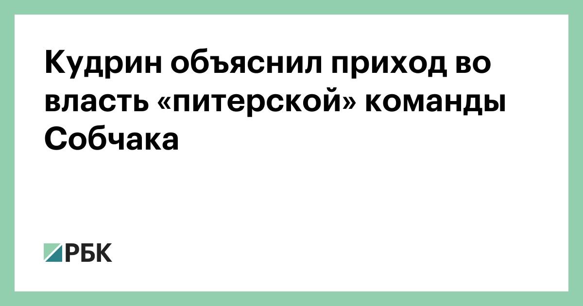 Кудрин объяснил приход во власть «питерской» команды Собчака