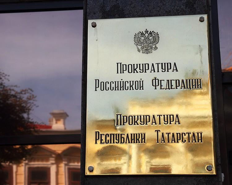 Картинки по запросу прокуратура татарстана