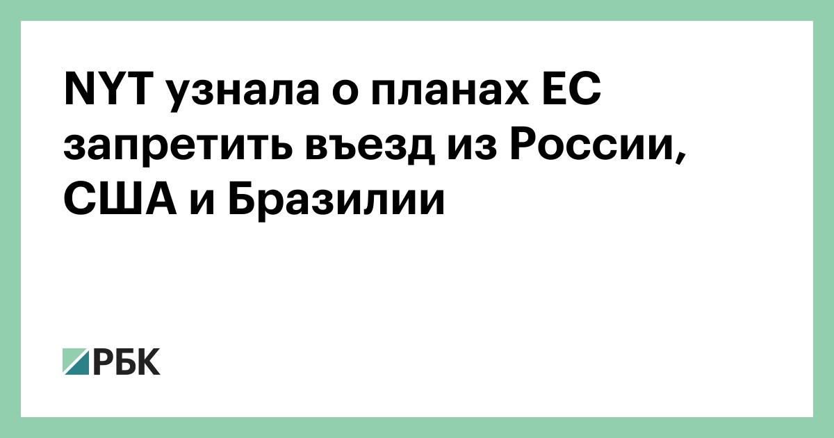 NYT узнала о планах ЕС запретить въезд из России, США и Бразилии