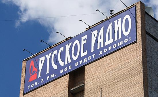 Вывеска наздании, где находится «Русская Медиагруппа». Архивное фото