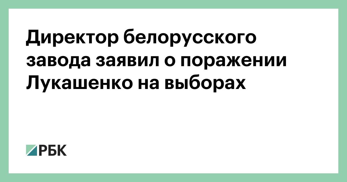 Директор белорусского завода заявил о поражении Лукашенко на выборах