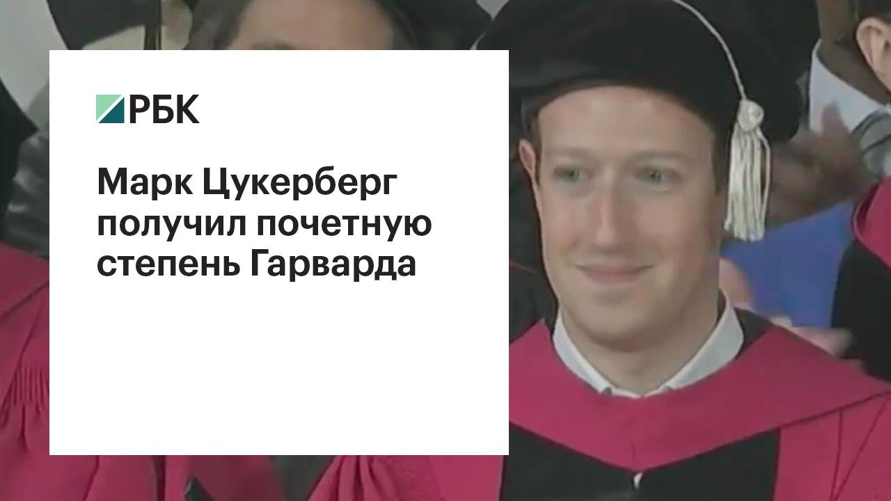 Марк Цукерберг получил почетную степень Гарварда