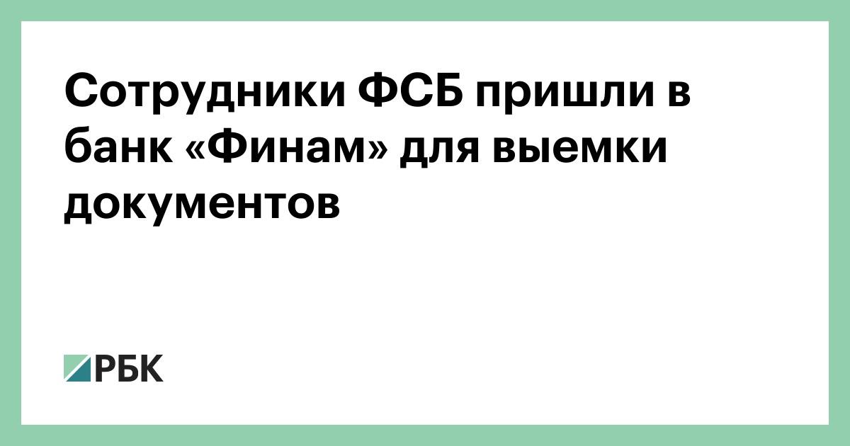Сотрудники ФСБ пришли в банк «Финам» для выемки документов :: Финансы :: РБК - ElkNews.ru