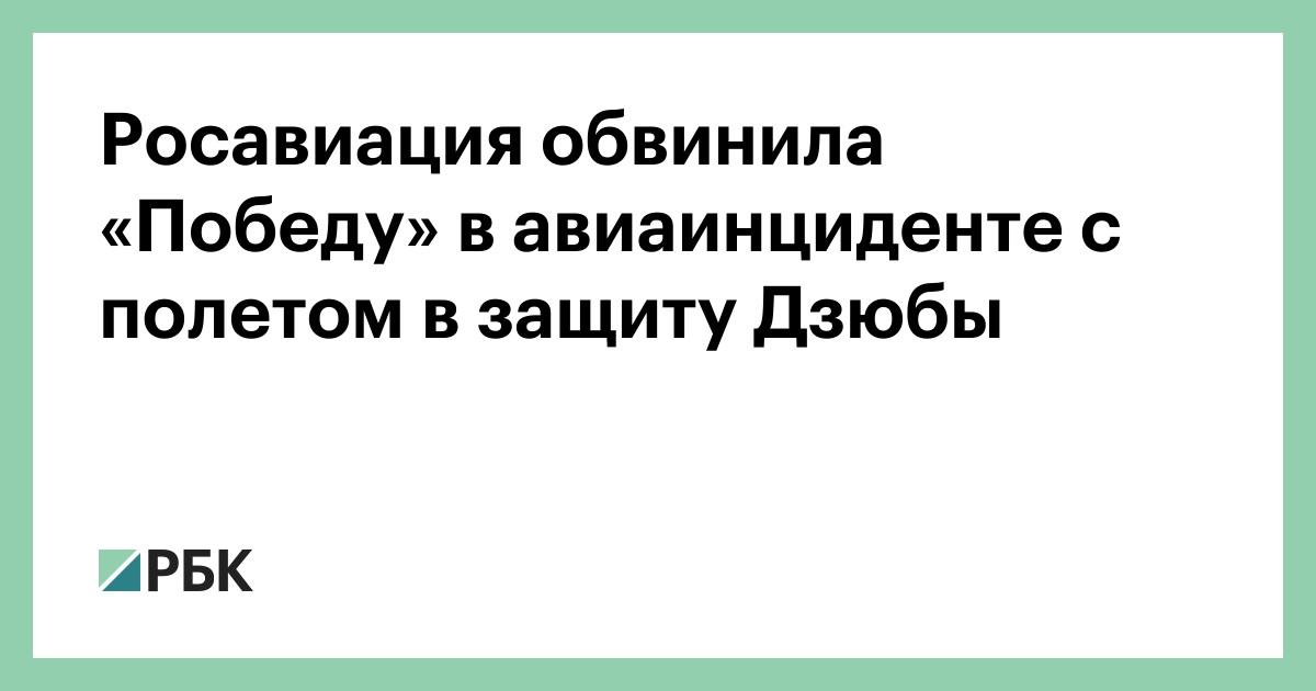 Росавиация обвинила «Победу» в авиаинциденте с полетом в защиту Дзюбы