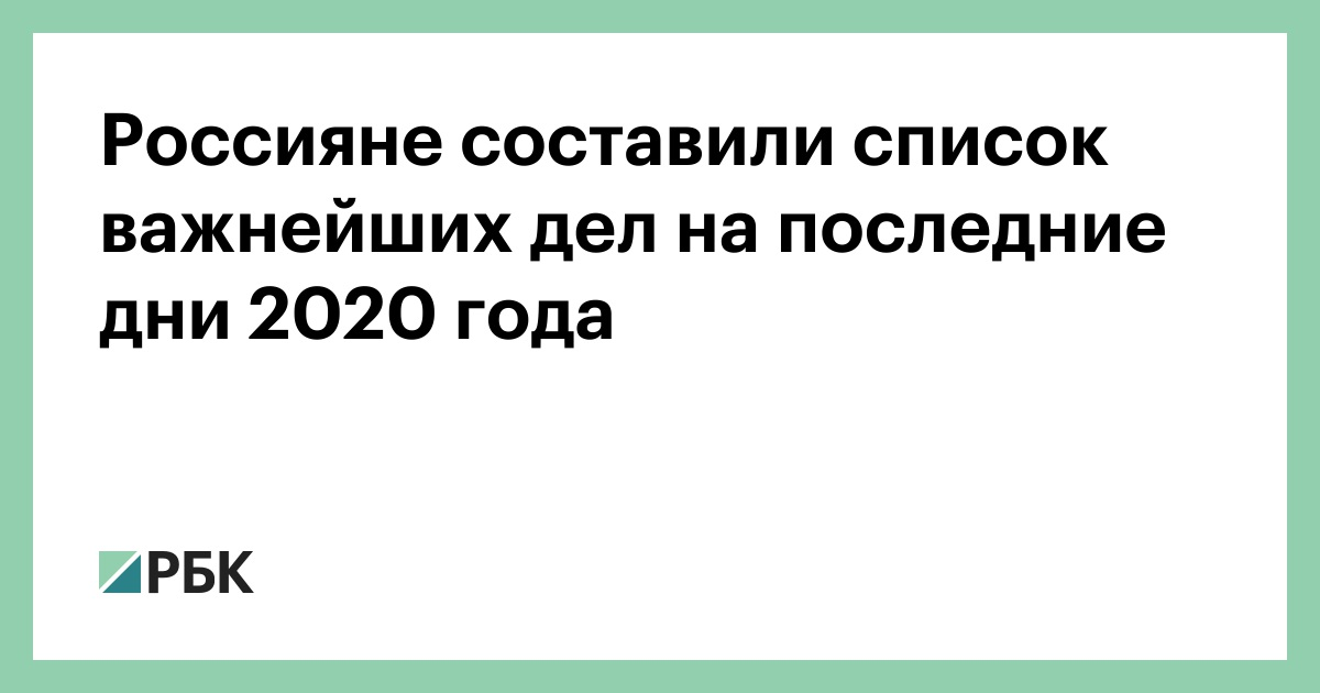 Россияне составили список важнейших дел последние дни 2020 :: Общество :: РБК