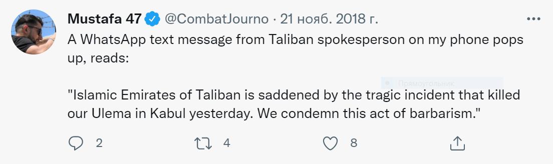 Текст сообщения террористов: «Исламские Эмираты Талибана опечалены трагическим инцидентом, в результате которого вчера в Кабуле погиб наш улем (прим.— авторитет). Мы осуждаем этот варварский акт»