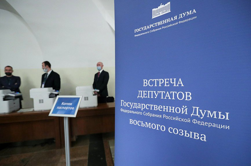 Фото: Сайт Госдумы